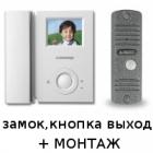 "COMMAX CDV-35N+панель AVC-305 +замок + Кнопка ""Выход"" +ключей-таблеток + Монтаж"