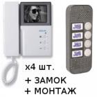 4 видеодомофона Kenwei KW-4HPTN+Электро-механический замок+Монтаж