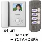 Видеодомофона COMMAX CDV-35N + вызывная панель jsb-v084 ntsc + Электро-механический замок + Монтаж